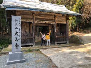 四国別格二十霊場