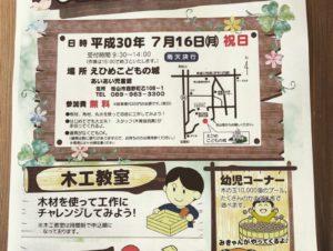 児童木工広場広告!!